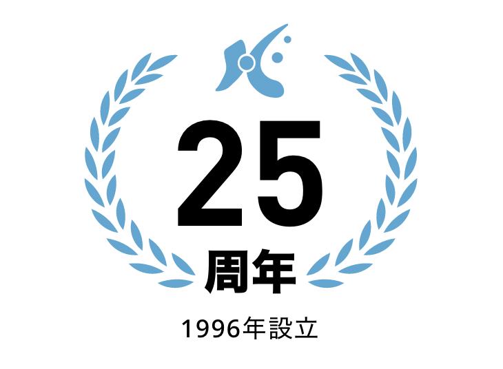 25周年 1996年設立