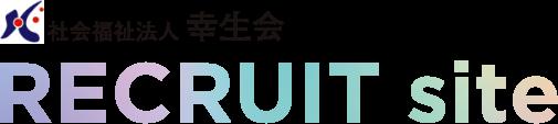 社会福祉法人 幸生会 リクルートサイト
