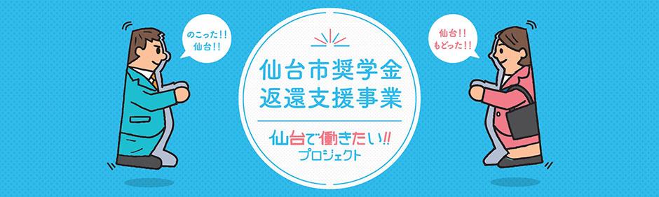 仙台市奨学金返還支援事業